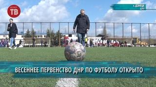 Весеннее первенство ДНР по футболу среди юниоров открыто
