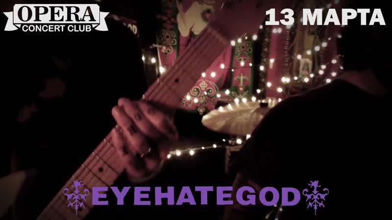 13.03 - Eyehategod (US) - клуб Opera Concert Club