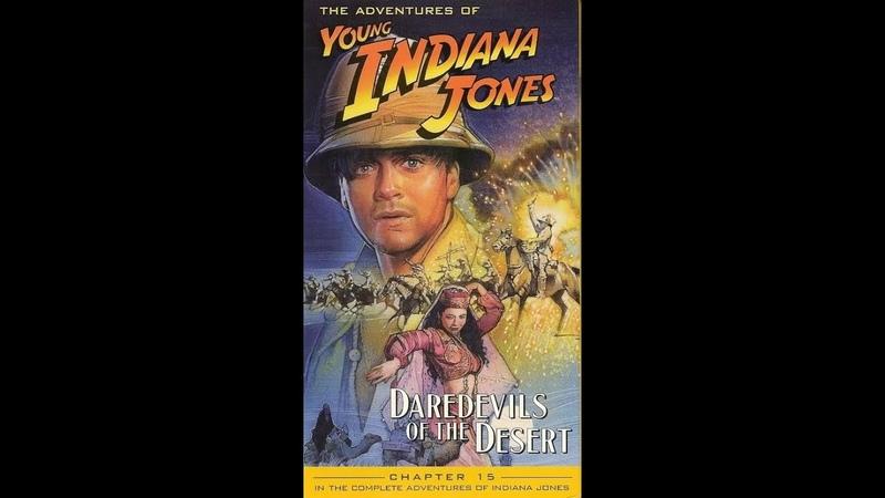 Приключения молодого Индианы Джонса 1 часть
