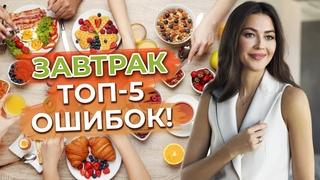 Что лучше всего есть на завтрак? / Как должен выглядеть правильный полезный завтрак?