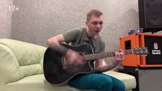 Владимир Котляров — Доброе сердце (акустика)