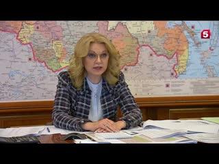 Прогноз Голиковой о восстановлении после пандемии