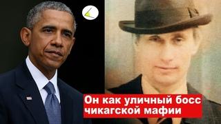 Обама в мемуарах о Путине, Медведеве и России