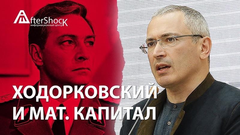 Ходорковский и материнский капитал | Aftershock.news