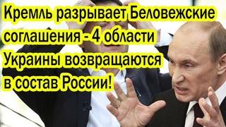Срочно! Одесса, Харьков, Херсон, Николаев - на выход, в состав России - Кремль будет идти ко конца!