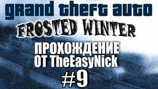 GTA: Frosted Winter. Глобальный мод! Прохождение. #9.
