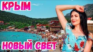 Новый Свет Крым: Приехала и ОБАЛДЕЛА от ЦЕН // Обзор: цены, пляжи, набережная. Отдых в Крыму 2021.