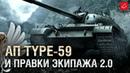 АП Type 59 и правки Экипажа 2.0 - Танконовости №546 - От Evilborsh и Cruzzzzzo World of Tanks