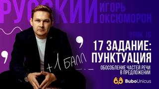 17 задание: пунктуация  | ЕГЭ русский язык | Игорь Оксюморон