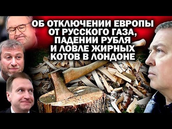 Лосев об отключении газа Европе и аресте капиталов русских жирных котов в Лондоне ЗАУГЛОМ