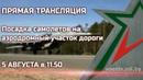 ПРЯМАЯ ТРАНСЛЯЦИЯ Посадка самолета на аэродромный участок дороги АУД