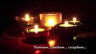 Памятное видео В ПАМЯТЬ ОБ УШЕДШЕМ