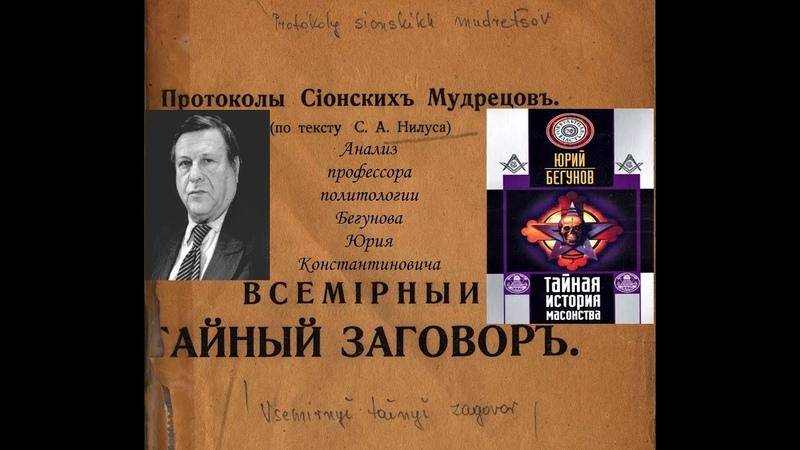 Протоколы сионских мудрецов анализ профессора Бегунова