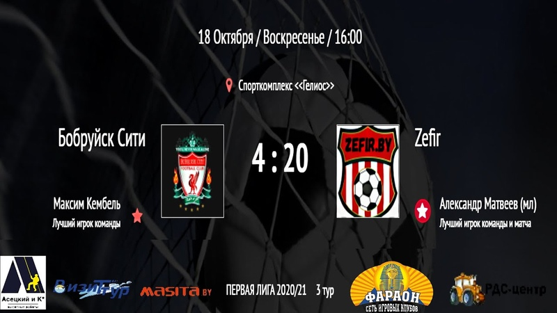 Бобруйск Сити Zefir