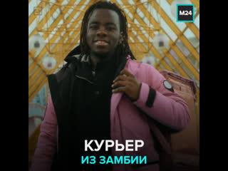 Как работает в Москве курьер из Замбии – Москва 24