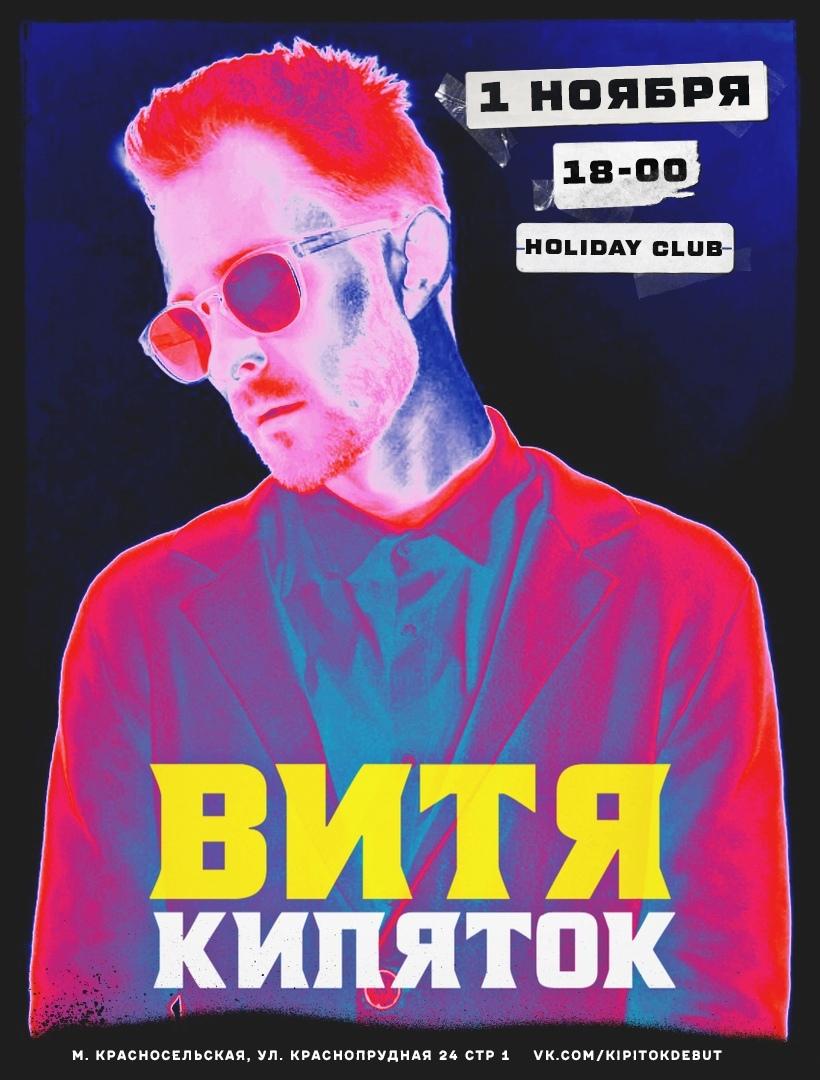 Афиша Москва ВИТЯ КИПЯТОК / ДЕБЮТ / HOLIDAY CLUB