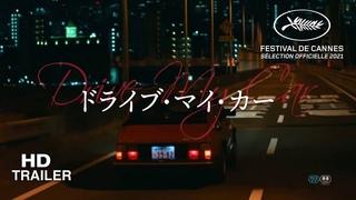 Doraibu mai kâ   Drive My Car (2021) trailer   Directed by Ryusuke Hamaguchi   #CANNES2021