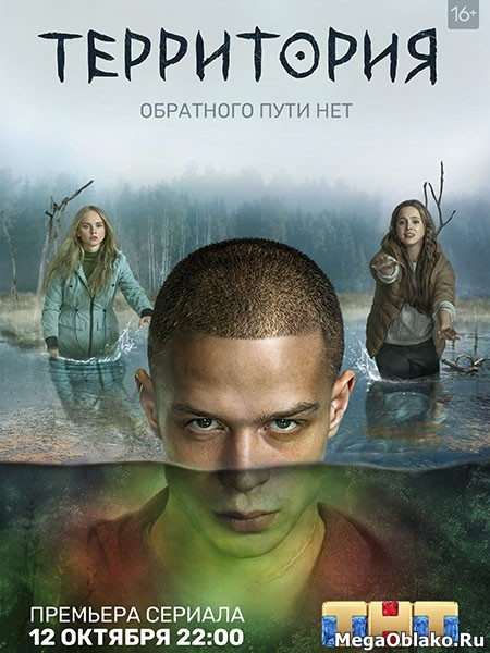Территория (1 сезон: 1-7 серии из 7) / 2020 / РУ / WEB-DLRip + WEB-DL (720p) + (1080p)