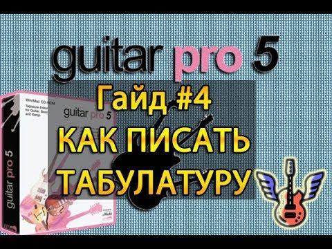 Guitar Pro 5 гайды урок 4 Как писать табулатуру табы