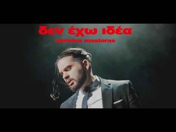Χρήστος Μάστορας - Δεν Έχω Ιδέα - Official Music Video