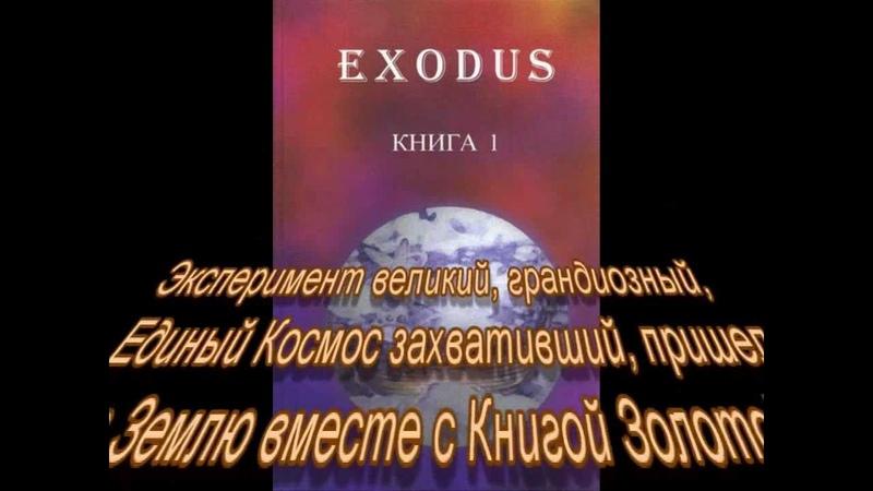 Книга 1 Серия Книг ИСХОД EXODUS