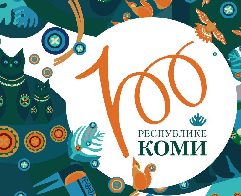Официальная эмблема празднования 100-летия образования Республики Коми, изображение №1