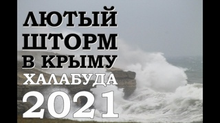 Халабуда Ребзик Лютый Шторм сдувает в море Черноморское Крым 2021