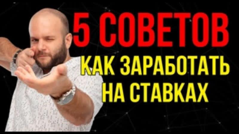 КАК ЗАРАБОТАТЬ НА СТАВКАХ 5 актуальных советов 2020 года от Виталия Зимина
