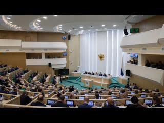 Прямая трансляция 463 заседания Совета Федерации. Часть 2