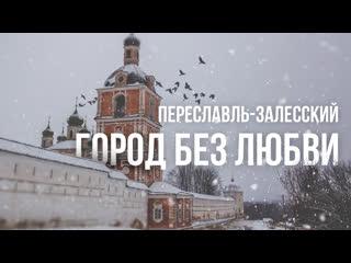 Переславль-Залесский. Город без любви