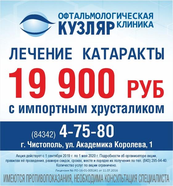 Акция на лечение катаракты с