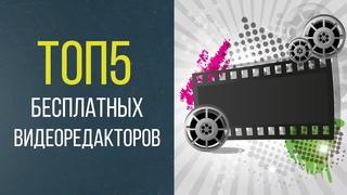 ТОП5 бесплатных видеоредакторов. Лучшие программы для монтажа видео