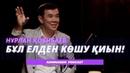НҰРЛАН ҚОЯНБАЕВ: Бизнес по-казахски Түркияда, елден көшу, Түнгі студия, қазақ тілі   AdminAnon