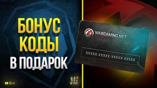 WoT Акция Невиданной Щедрости - 2 Жирных Бонус-Кода в Подарок