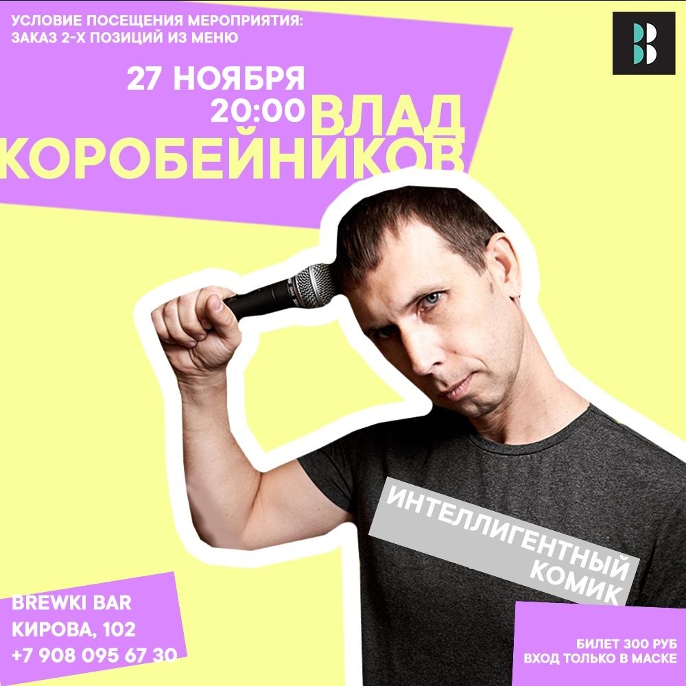 Афиша Челябинск Стендап-концерт Влада Коробейникова