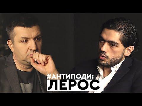 Гео Лерос: чат і мат, «Свати», Медведчук, евтаназія та х@й замість Леніна   АНТИПОДИ