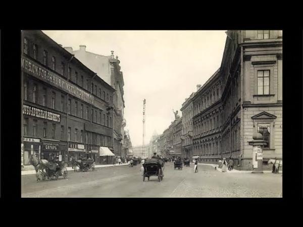 Прогулка по Большой Морской улице A walk along Bolshaya Morskaya Street 1868 1914