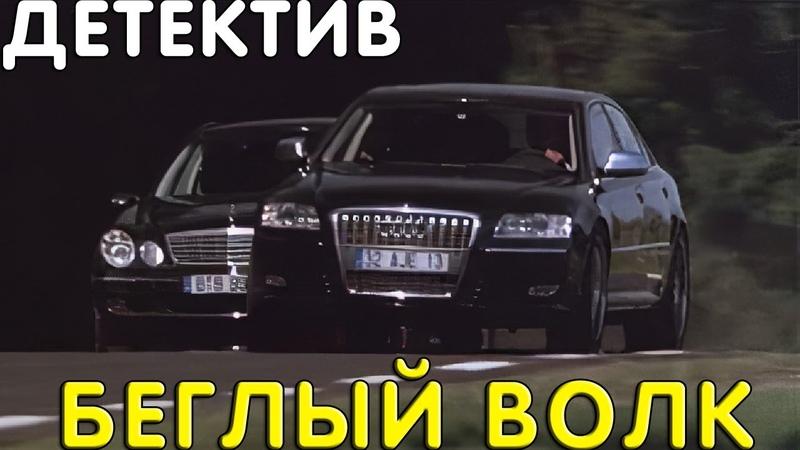 Крутой фильм про бывшего арестанта Беглый волк Гончие Русские детективы