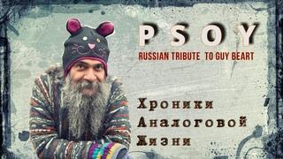 Псой Короленко - Russian tribute to Guy Béart - Хроники аналоговой жизни