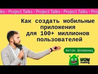 #19 — Антон Шловенец: мобильное приложение как продукт