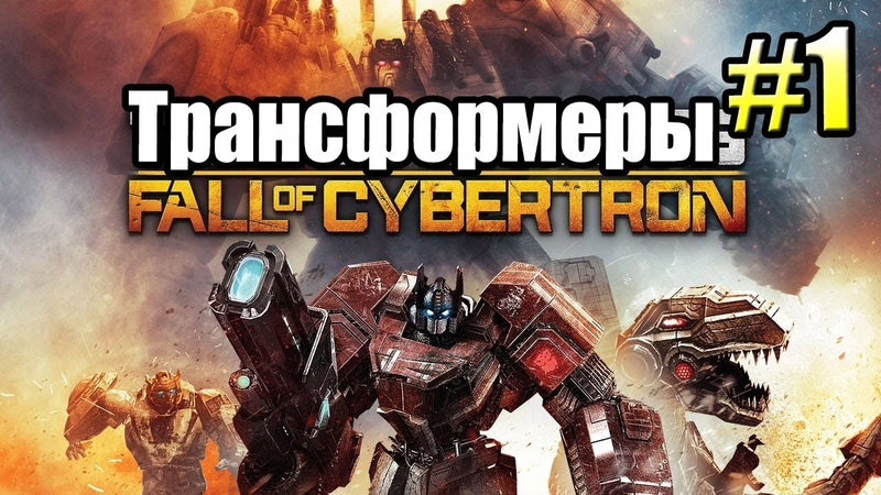ТРАНСФОРМЕРЫ Падение Кибертрона Transformers часть 1 ЛУЧШАЯ ИГРА по Трансам