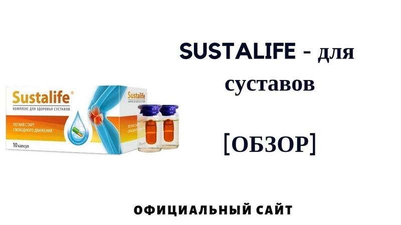 Sustalife для суставов в Харькове