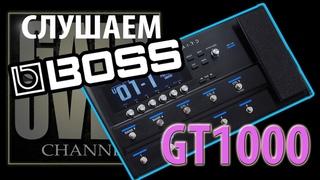 BOSS GT-1000 (Тест процессора от GAIN OVER)