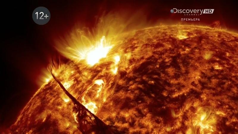Путешествие из центра Солнца Discovery Как устроена вселенная