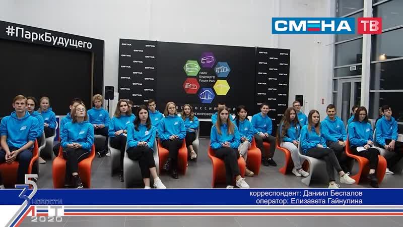 Закрытие Всероссийской инженерной смены Школа молодого энергетика в ВДЦ Смена