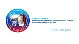 «Вечер» часть вторая. Брянский театр драмы им. А. К. Толстого