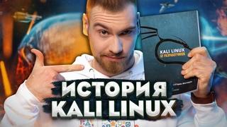 Обзор возможностей Kali Linux 2021. История создания лучшей ОС