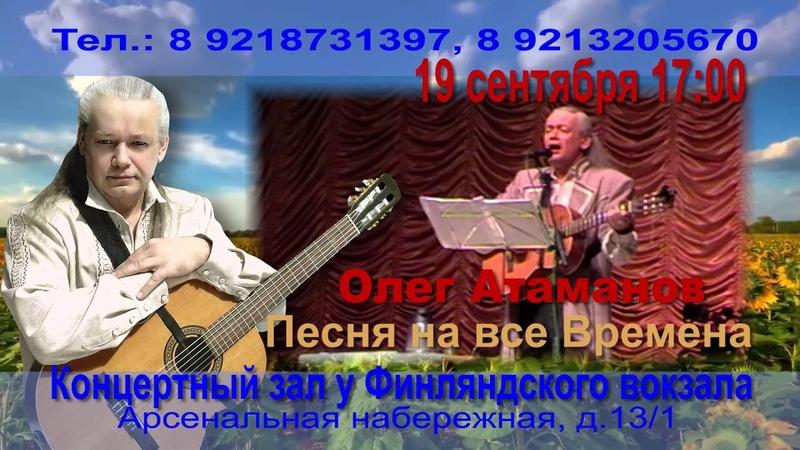 Рекламный ролик концерта Олег Атаманов