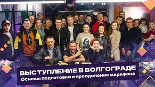 Основы подготовки и преодоления марафона. Выступление в Волгограде  г .