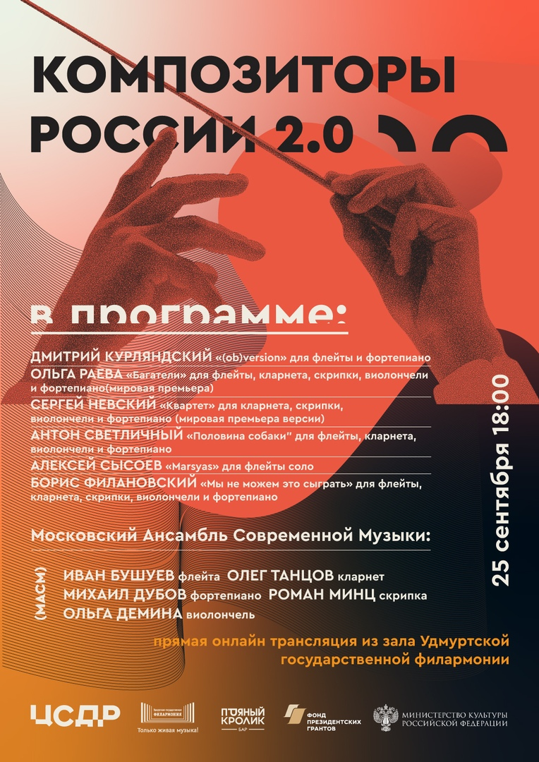 Афиша Ижевск КОМПОЗИТОРЫ 2.0